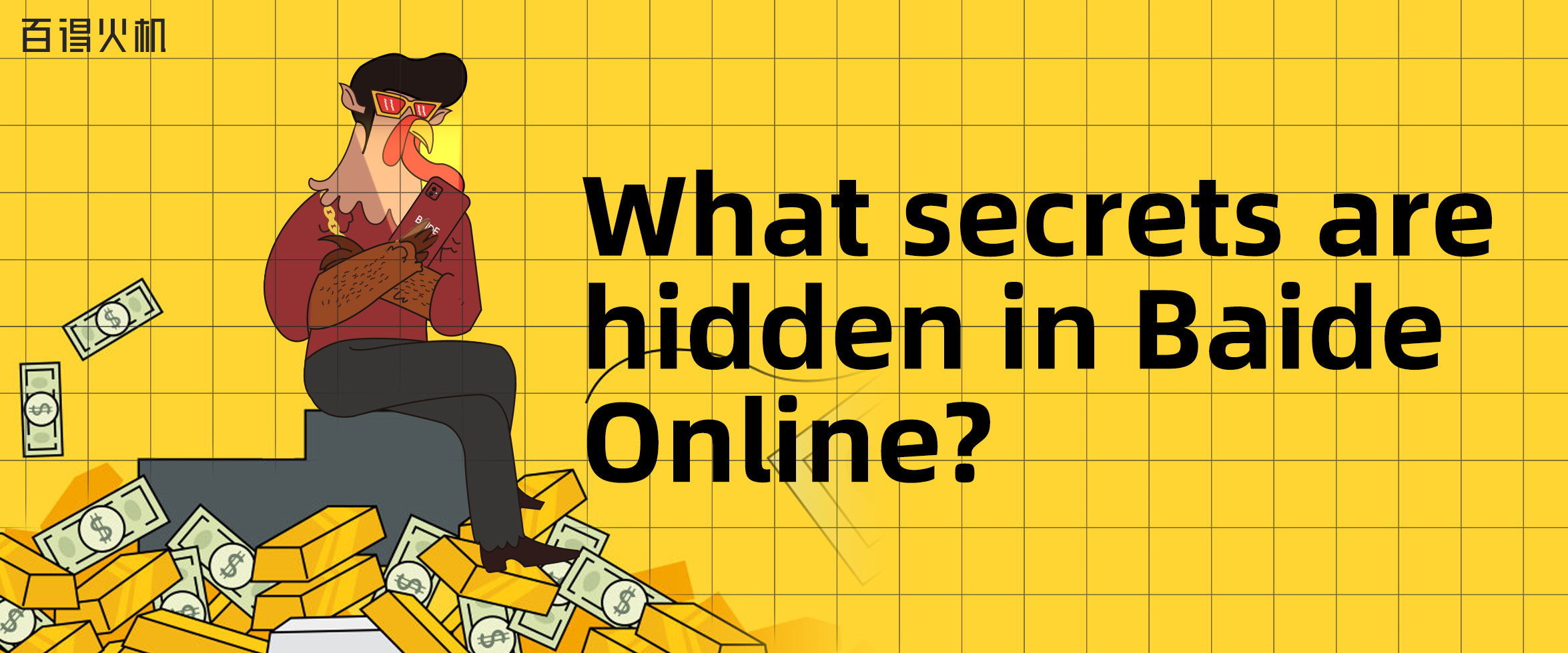 What secrets are hidden in Baide Online?