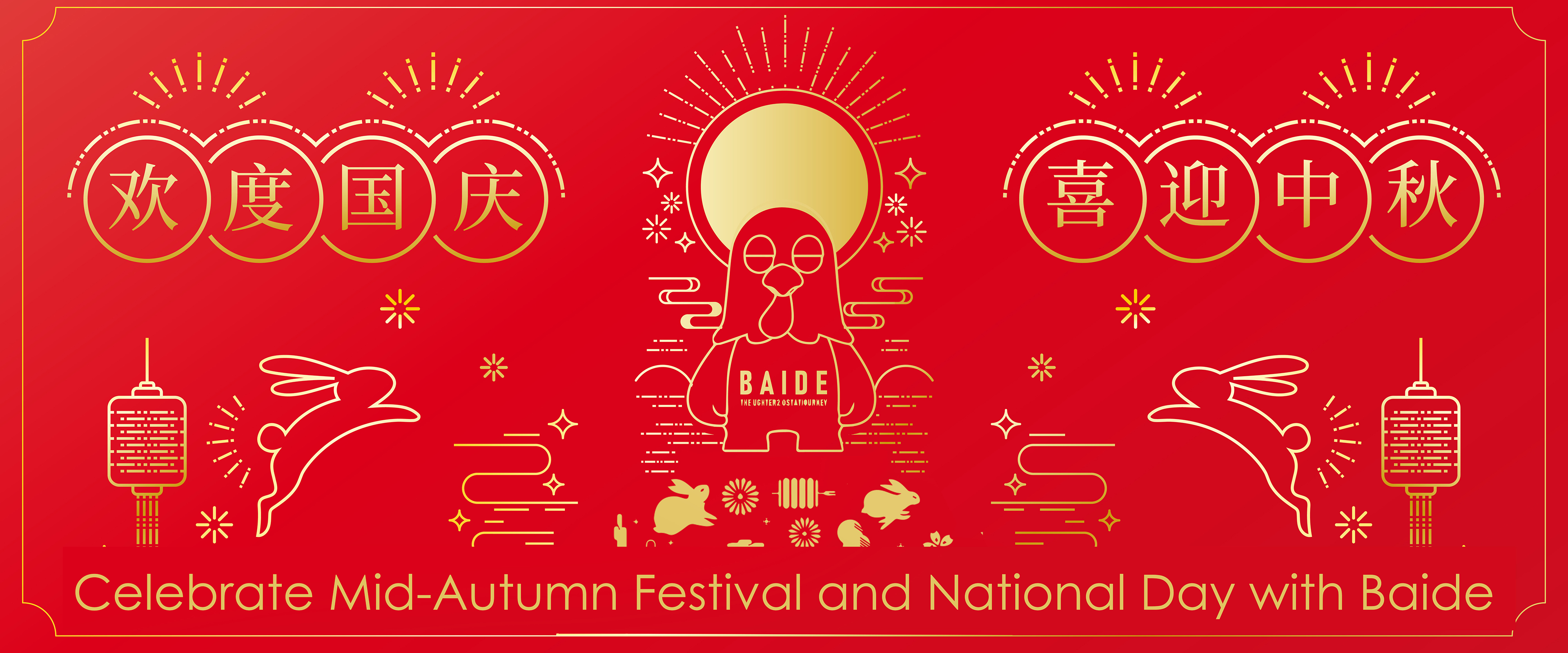 Celebrate Mid-Autumn Festival and National Day with Baide