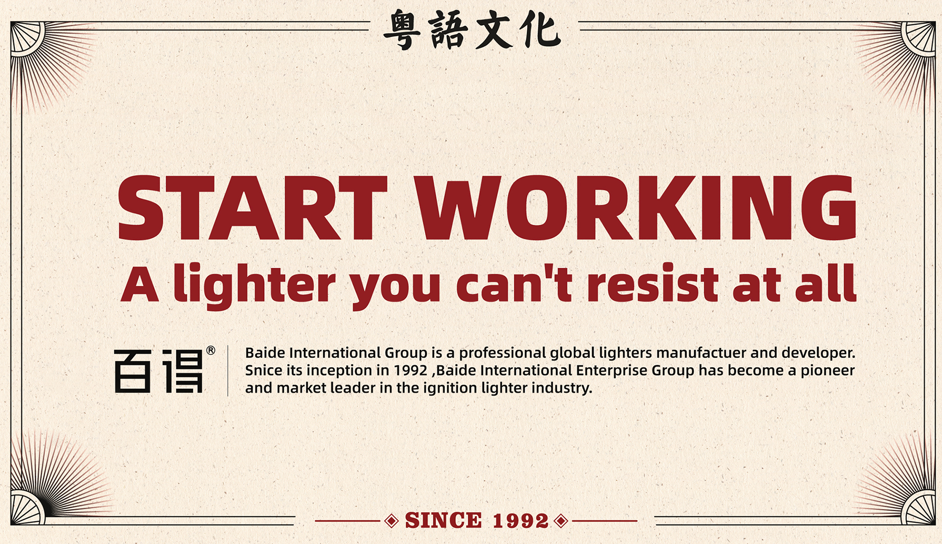 Start working! A lighter you can't resist at all!