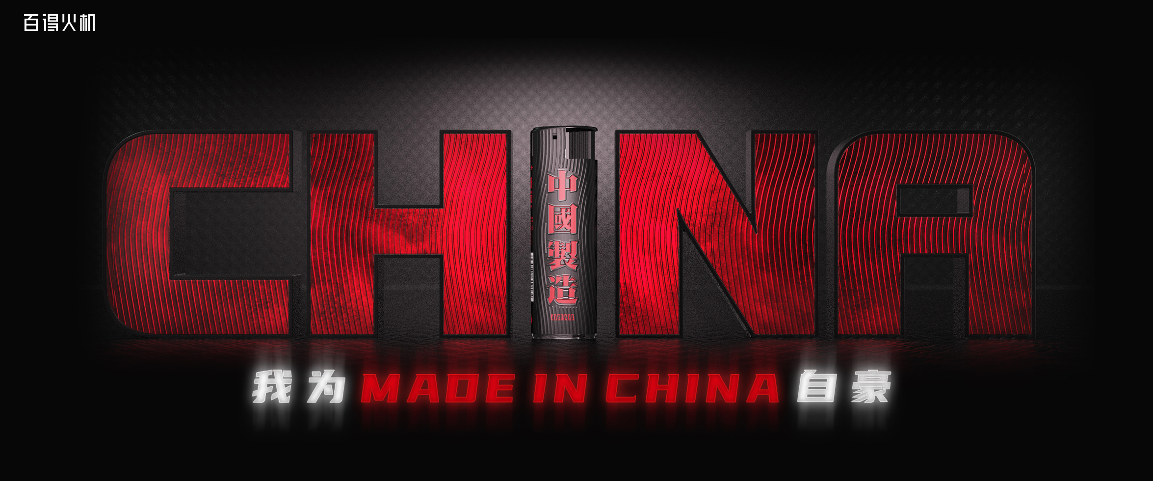 I am proud of made in China.