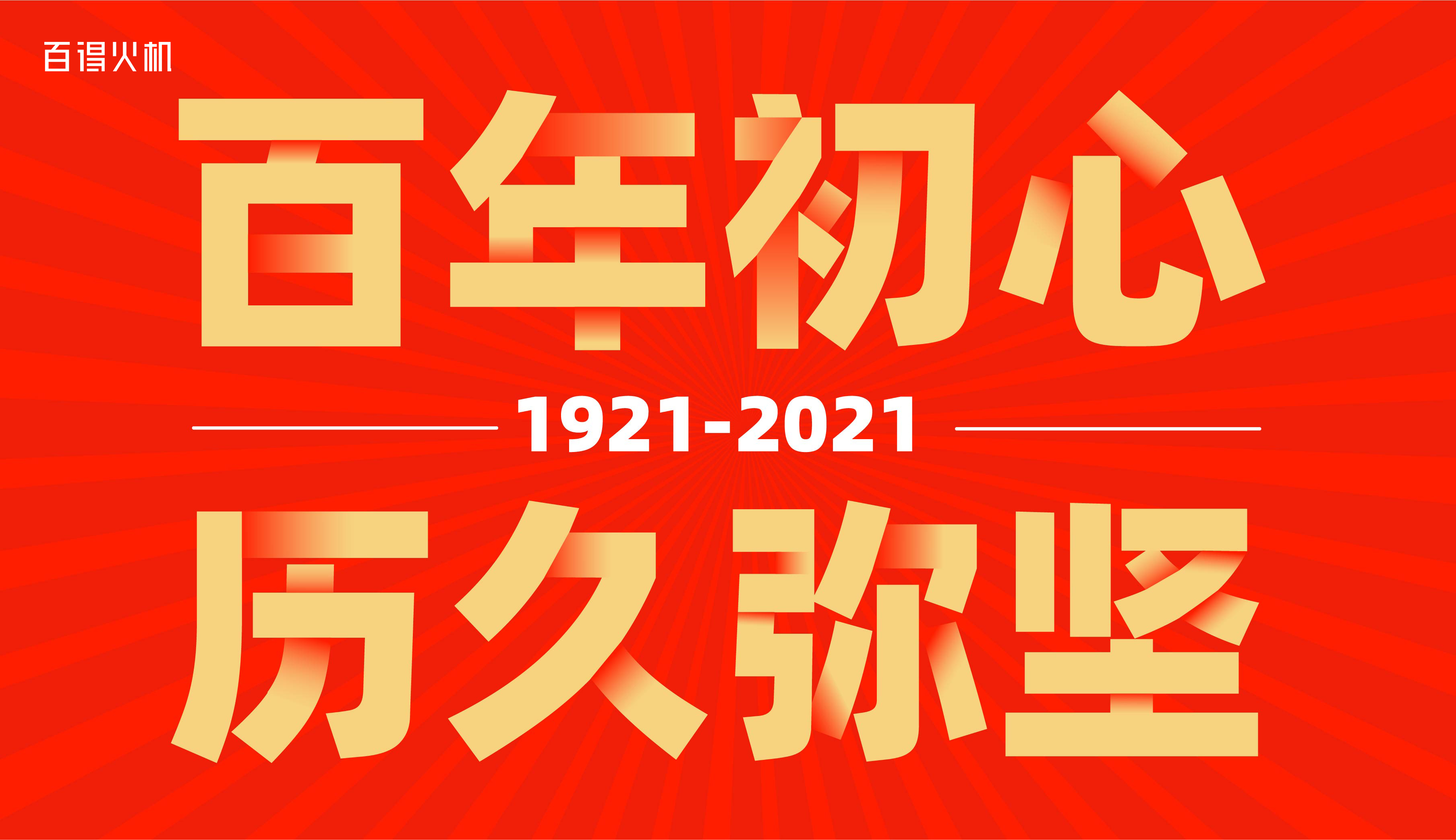 Happy 100th birthday of the Communist Party of China